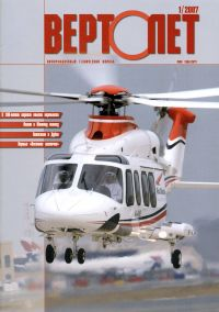 Beptonet, cover photo by NorrPress